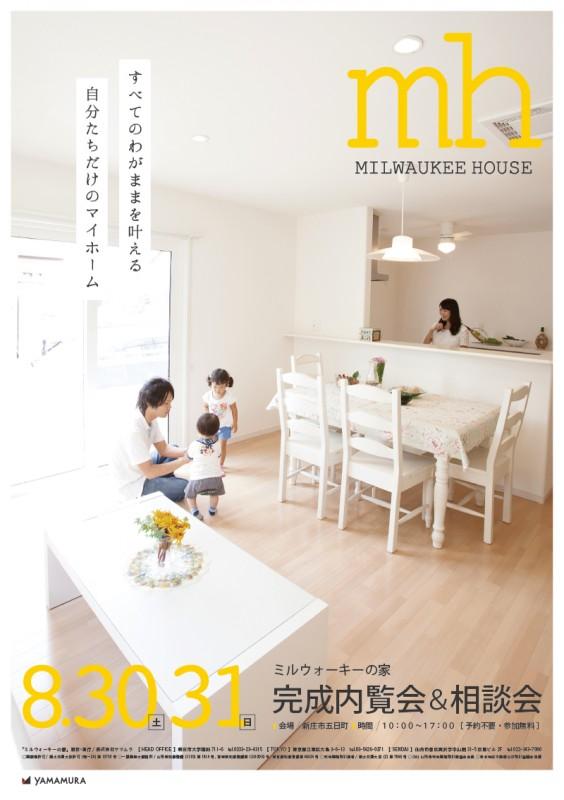 ヤマムラ折込広告1