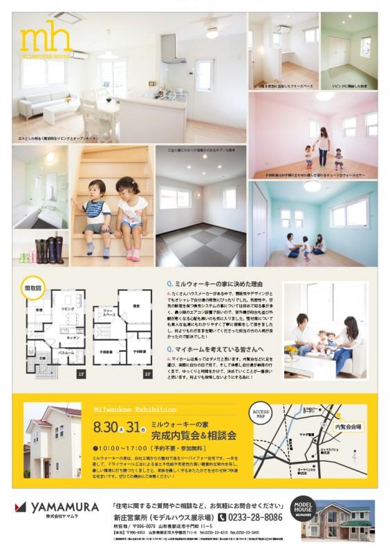 ヤマムラ折込広告2