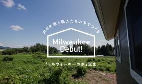 7/29&30「ミルウォーキーの家」完成内覧会