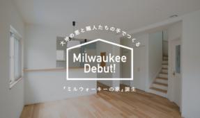 9/14土&15日「ミルウォーキーの家」完成内覧会
